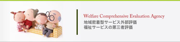 福祉総合評価機構 長崎事務所 長崎事務所 長崎県の外部評価、第三者評価 福祉総合評価機構 長崎県